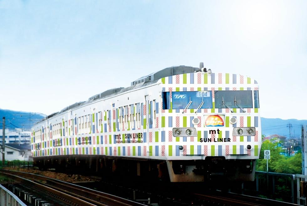 """岡山に""""マステ""""デザイン列車 JR..."""