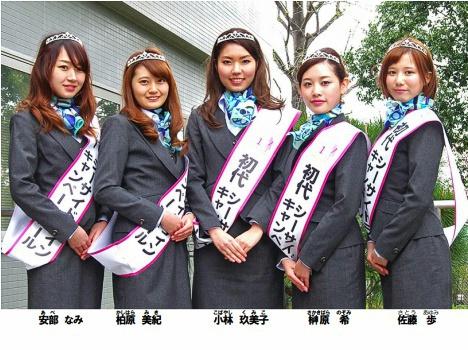 シーサイドラインキャンペーンガール 横浜シーサイドライン、初代「キャンペーンガール」をお披露目
