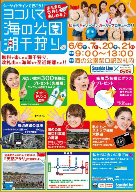 シーサイドラインキャンペーンガール 潮干狩り 横浜シーサイドライン、キャンペーンガールが初プロデ