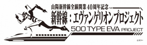 Sanyo Shinkansen Evangelion project