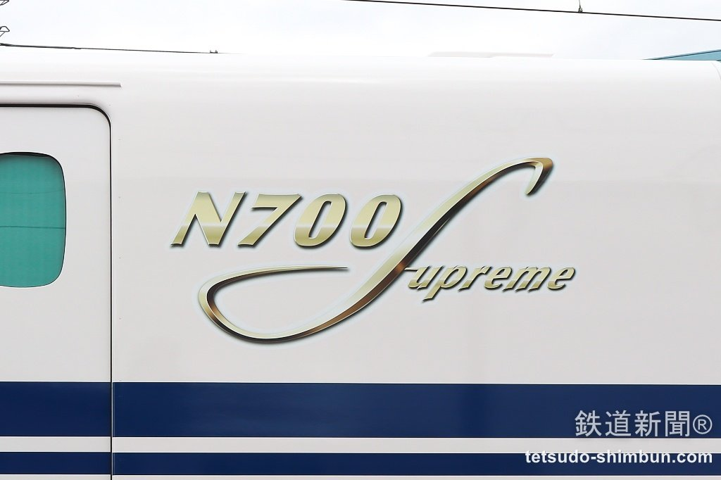 N700S ロゴマーク 違い