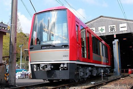 箱根登山鉄道 アレグラ