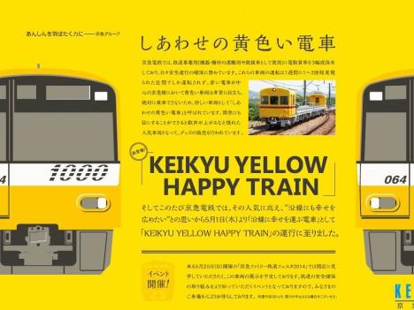 京急 黄色 時刻表