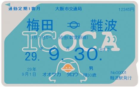 大阪市営地下鉄 ICOCA