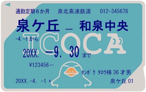 泉北高速鉄道 ICOCA