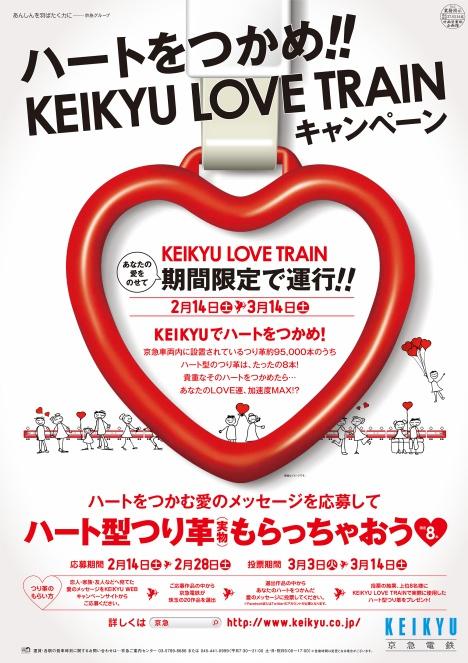 KEIKYU LOVE TRAIN