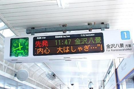 シーサイドライン 駅 メッセージ
