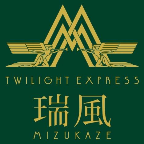 TWILIGHT EXPRESS トワイライトエクスプレス 瑞風