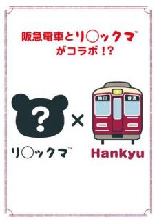 阪急電車 リラックマ コラボ