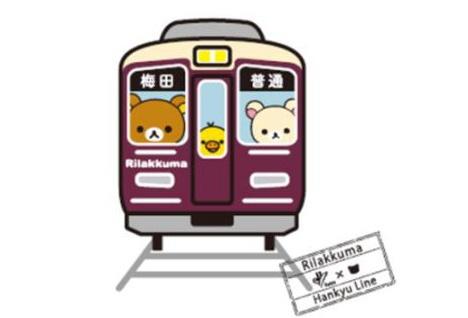 阪急電車 リラックマ