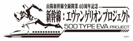 エヴァ新幹線 プロジェクト