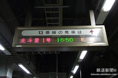 上野駅 13番線 北斗星1号 表示