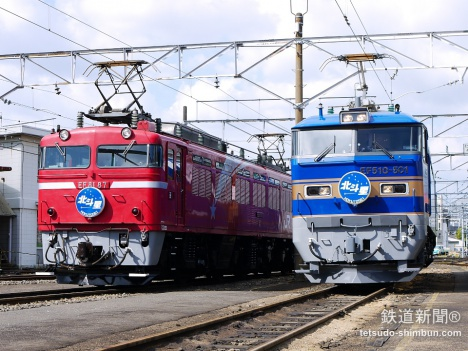 北斗星 機関車 EF81 EF510
