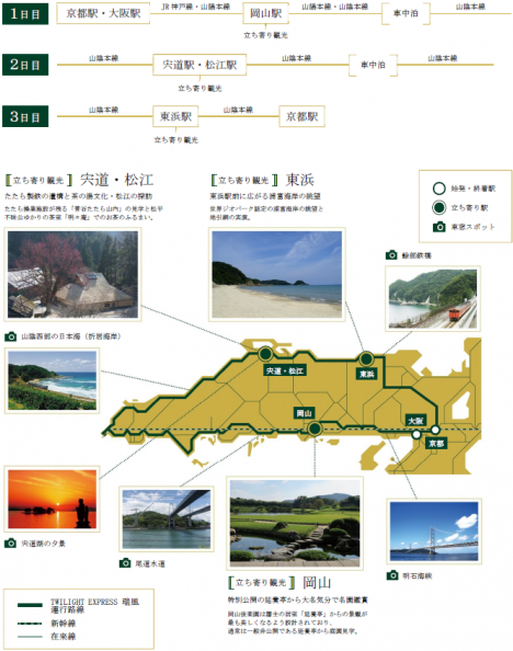 2泊3日かけて周遊する「山陽・山陰コース」