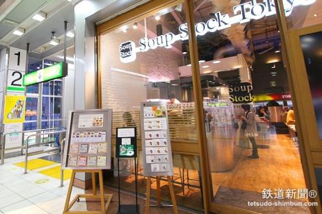 大崎駅 改札内 Soup Stock Tokyo スープストック
