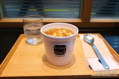 大崎駅 スープ