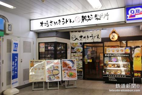 田端駅 本場さぬきうどん 親父の製麺所