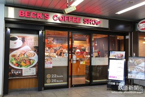 田端駅のベックスコーヒーショップ