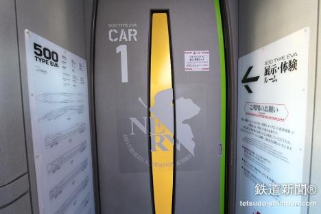 エヴァ新幹線1号車