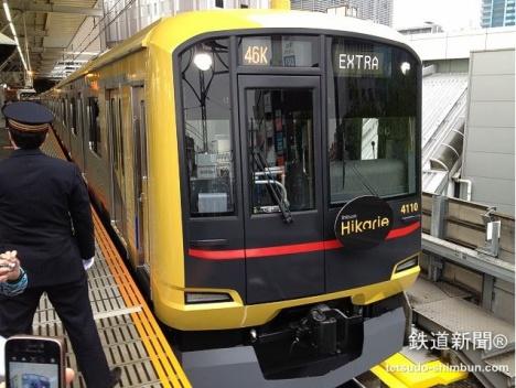黄色 東横線 ヒカリエ号1