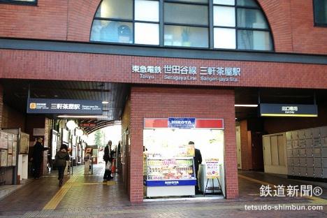東急世田谷線の三軒茶屋駅