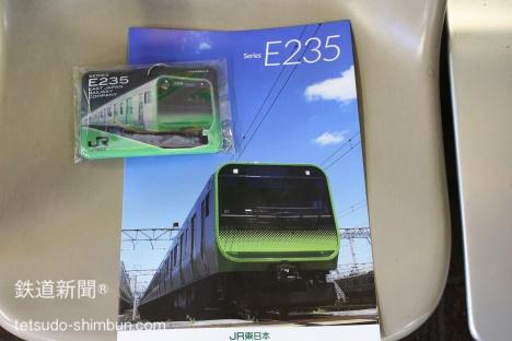 E235系パンフレット Suicaホルダー