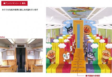 「予讃線8000系アンパンマン列車」の車内イメージ