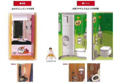「予讃線8000系アンパンマン列車」1号車洗面・トイレのイメージ