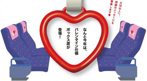「KEIKYU LOVE TRAIN」