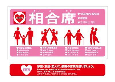 KEIKYU LOVE TRAIN「相合席」ステッカーのイメージ