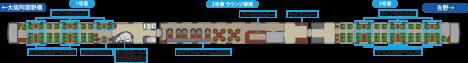 近鉄南大阪線・吉野線の観光特急列車「青の交響曲」車両レイアウト