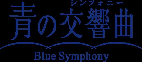 「青の交響曲(シンフォニー)」名称ロゴ