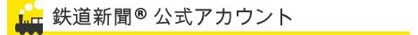 鉄道新聞公式カウント