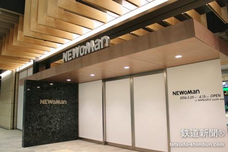 「NEWoMan」の入り口