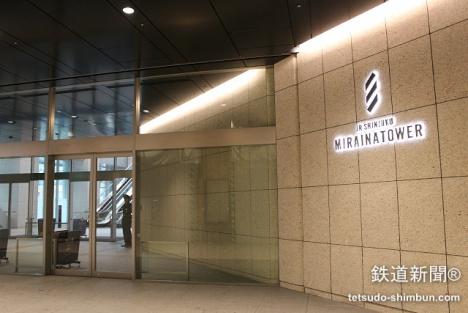 「JR新宿ミライナタワー」エントランス