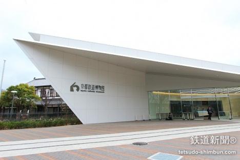 「京都鉄道博物館」の入り口