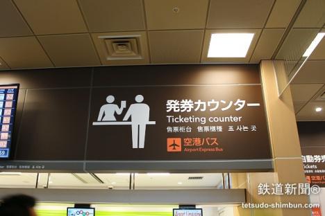 「バスタ新宿」発券カウンター