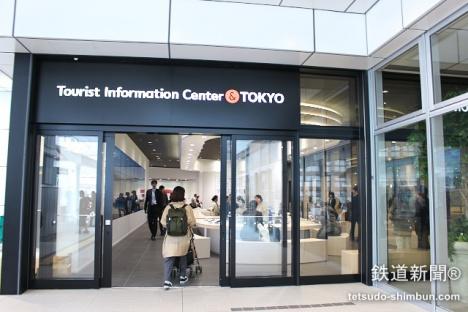 「東京観光情報センター」