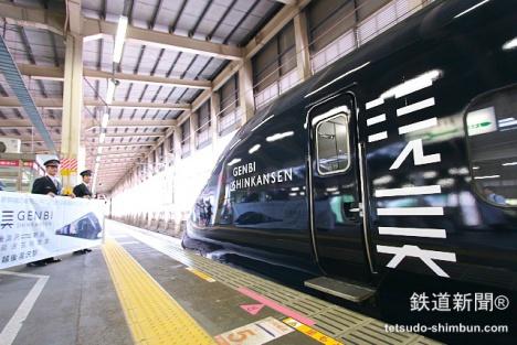 GENBI SHINKANSEN 現美新幹線