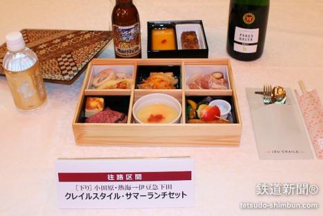 伊豆クレイルの食事(往路)