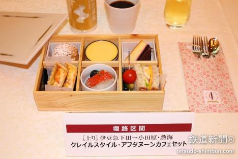 伊豆クレイルの食事(復路)