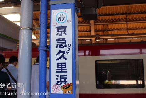 京急リラッ久里浜駅の駅名標