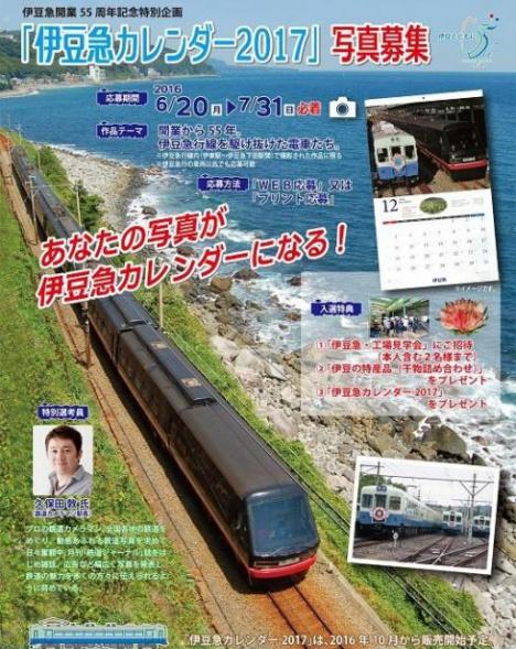 「伊豆急カレンダー2017」写真募集時のポスター(募集は終了しています)
