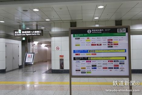 空港第2ビル駅 東成田駅