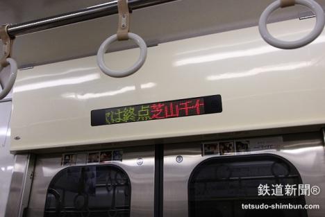芝山鉄道 芝山千代田