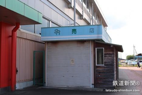 芝山千代田駅 売店
