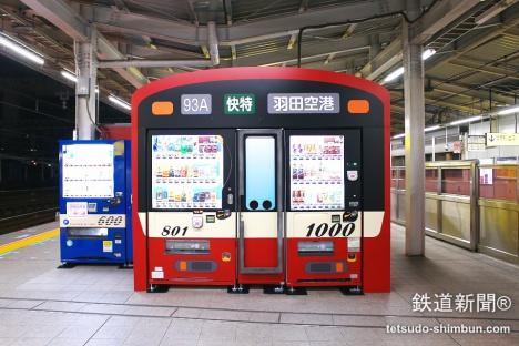 京急 横浜駅 自動販売機