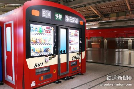 京急電車デザインの自動販売機
