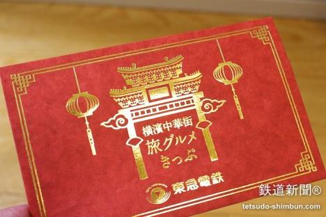 「横濱中華街旅グルメきっぷ」台紙