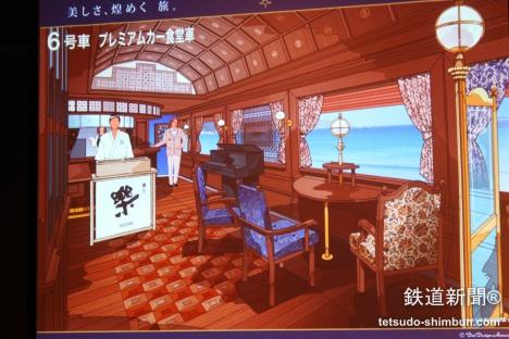 「THE ROYAL EXPRESS ザ ロイヤル エクスプレス」6号車食堂車